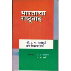 Bharatacha Rastrawad (भारताचा राष्ट्रवाद)
