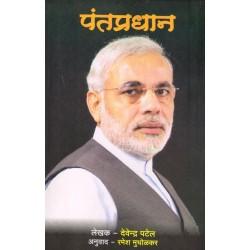 Pantapradhan Narendra Modi (पंतप्रधान - नरेंद्र मोदी)