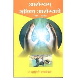 Aarogyam Bhavishya Aarogyache - आरोग्यम भविष्य आरोग्याचे - भाग २