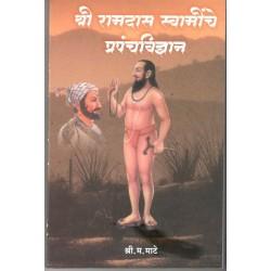 Shri Ramdas Swaminche Prapanch Vidnyan