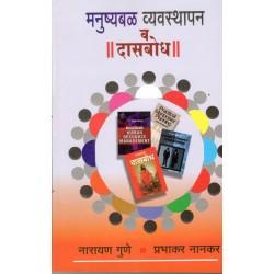 Manushyabal Vyavasthapan Va Dasbodh