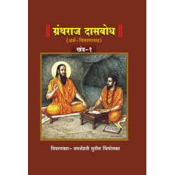 Granthraj Dasbodh-ग्रंथराज दासबोध खंड १