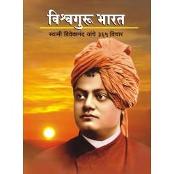 Vishwaguru Bharat Swami Vivekanand yanche 365 vichar